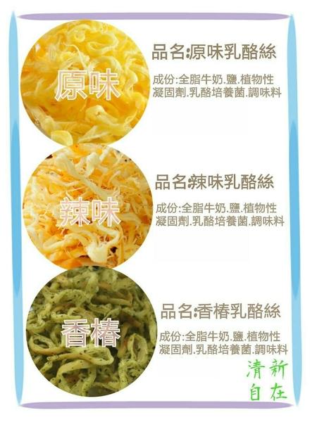 【茂格生機】高鈣香濃乳酪絲{原味)*80公克
