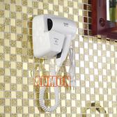 吹風機 Anmon壁掛式酒店電吹風機/掛壁吹風機/浴室吹風機  220V 亞斯藍