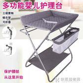 寶寶換尿布台新生兒換衣按摩護理台嬰兒床撫觸洗澡台多功能可摺疊 NMS快意購物網