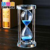 沙漏 水晶沙漏計時器30/60分鐘時間兒童創意擺件小家居裝飾品客廳酒櫃【滿一元免運】