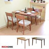 【RICHOME】TA405專人到府組裝《405款可延伸實木餐桌(只有餐桌無餐椅)-2色》 實木餐桌/桌子/辦公桌