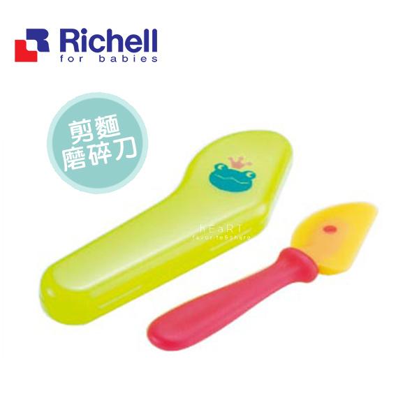 日本Richell利其爾剪麵磨碎刀(盒裝) 寶寶副食品餐具 輔食餐具