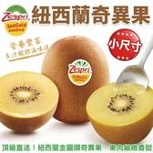 【果之蔬-全省免運】紐西蘭ZESPRI黃金奇異果X1盒(15顆裝/1.5kg±10%/盒) 小尺寸