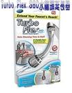 Turbo Flex 360度 水龍頭延長器萬用轉接頭噴射小鋼砲廚房神器增壓水柱起泡器水管導流器