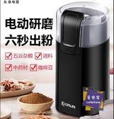 磨豆機 磨豆機電動咖啡豆研磨機家用小型手搖磨粉機