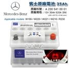 久大電池 BENZ 賓士原廠電瓶 12V 35Ah 520A - W199 W220 W221 W216 R230