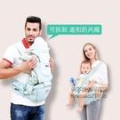嬰兒背帶前抱式寶寶腰凳多功能前後兩用輕便四季兒童坐凳抱娃神器【小艾新品】