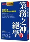 業務之神的絕學:加賀田晃簽約率99%的銷售術(2017暢銷限定版)