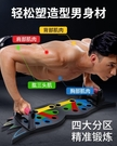 俯臥撐訓練板支架男士家用器材工字型多功能健身板綜合練習輔助器 交換禮物