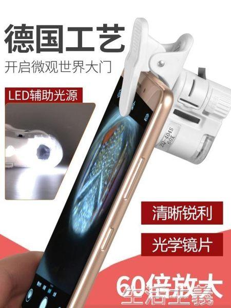 放大鏡 德國工藝高倍迷你手持放大鏡LED帶燈100倍高清鴿眼手機鏡頭顯微鏡 生活主義