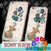 SONY XZ3 XZ2 XZ1 Ultra ZX XA2 Plu XA1 L2 Plus XZ Premium Z5 C5 手機殼 水鑽殼 客製化 訂做 琉璃百寶袋系列