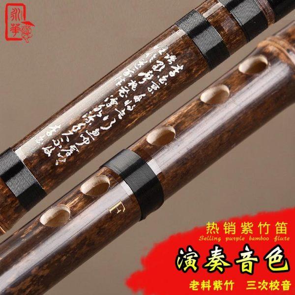 一節紫竹笛子 樂器 專業演奏考級竹笛 成人初學橫笛台北日光igo
