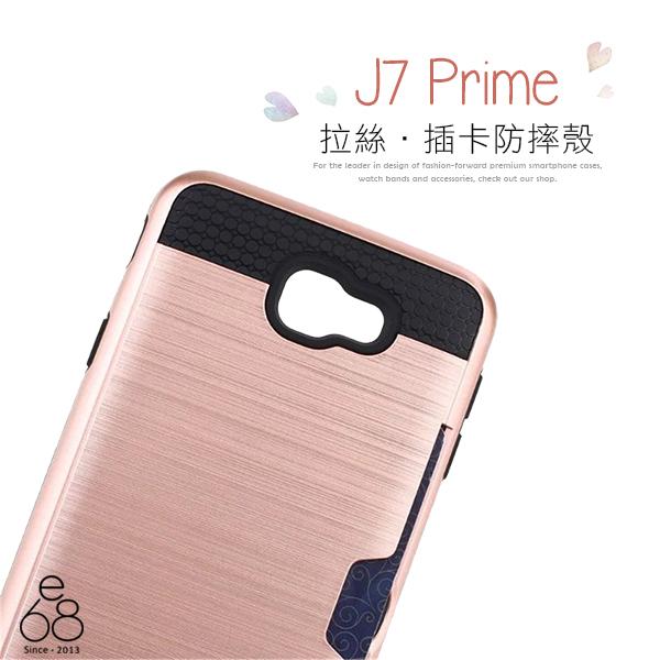 拉絲 插卡 防摔殼 三星 J7 Prime 手機殼 保護殼 信用卡 悠遊卡 收納 保護套