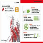Autodesk AutoCAD LT 2018 二年版電子授權 PKC 金鑰卡(無鑑賞期)