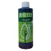 農發EM222-預防蟲害