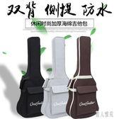 民謠古典 吉他包41寸40寸39寸38寸木吉它背包加厚防水雙肩琴袋套TT458『麗人雅苑』