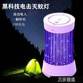 滅蚊燈 吸入式電擊充電款滅蚊燈靜音無輻射臥室滅蚊子滅蠅燈驅蚊神器