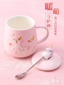 可愛辦公室喝水杯子陶瓷帶蓋勺馬克杯家用少女情侶燕麥早餐咖啡杯 快速出貨