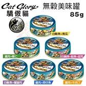 *KING*【24罐組】Cat Glory驕傲貓 無穀美味罐85g‧採用人食用等級魚肉‧貓罐頭