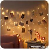 藤球串燈 彩燈七彩變色照片夾串燈少女心寢室ins女生房間布置浪漫臥室裝飾 晶彩生活