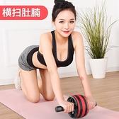 練腹肌輪滾輪健身器材健腹輪運動家用男士鍛煉減肚腩瘦肚子女