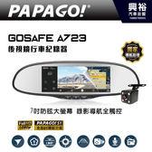 【PAPAGO】GoSafe A723前後鏡頭+GPS後視鏡型行車記錄器*7吋大螢幕/聲控衛星導航模式/獨家導航助理