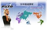 售國際電話卡面額100元,電話卡打國際電話到日本,美國,中國,加拿大,新加坡/
