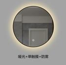 浴室鏡 鋁合金燈鏡圓形浴室鏡壁掛衛浴鏡智能背光衛生間鏡子帶燈防霧TW【快速出貨八折搶購】