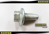 莫名其妙倉庫【KP041 Eco放油塞】Ecoboost 汽油  2.0渦輪引擎 放油螺絲 2013 Ford KUGA