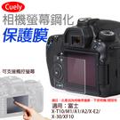 攝彩@ 富士X-T10相機螢幕鋼化保護膜X-M1 A1 A2 X-E2 X-30/XF10通用 全新現貨