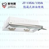 【PK廚浴生活館】高雄喜特麗 JT-139A 隱藏式排油煙機 JT-139 抽油煙機