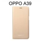 OPPO A39 (5.2吋) 原廠皮套 [金色]