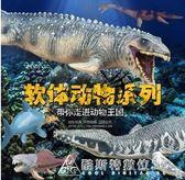 大號軟體仿真動物玩具模型恐龍玩具模型 蒼龍滑齒龍蛇頸龍鄧氏魚 酷斯特數位3c