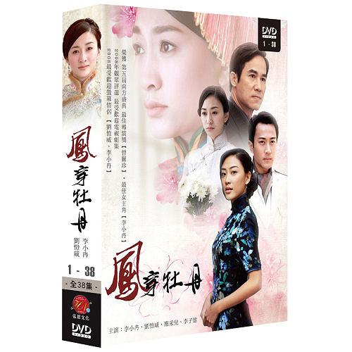 鳳穿牡丹 DVD ( 李小冉/劉愷威/應采兒/李子雄/嚴曉頻/杜志國 )
