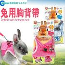 【zoo寵物商城】日本品牌MARUKAN》兔用胸背帶S (附有專用牽繩)