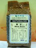 天然成~青仁黑豆454公克/包