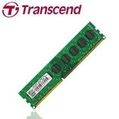 創見 桌上型記憶體 【TS1GLK64V3H】 8GB DDR3-1333 終身保固 公司貨 新風尚潮流