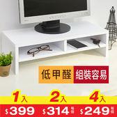 低甲醛防潑水多功能雙層桌上架 收納架 鍵盤上架 置物架 電腦架 書架 層架 螢幕架 ST015 誠田物集