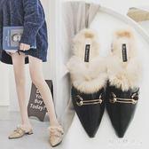 一腳蹬毛毛拖鞋女冬季新款韓版外穿性感氣質尖頭穆勒半拖鞋子 DN21007【棉花糖伊人】