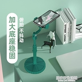 手機直播支架平板桌面床頭萬能通用懶人藍牙自拍攝支撐網紅多功能 居家家生活館