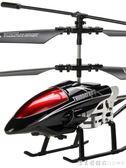 遙控飛機直升機耐摔充電合金兒童成人直升飛機玩具無人機玩具男孩 igo漾美眉韓衣