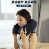 【現貨u型枕】按壓充氣u型枕便攜U形頸椎枕旅行脖枕飛機坐車靠枕午睡吹氣護頸枕  零度