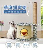 貓爬架貓窩貓樹小型劍麻草席印花貓爬樹貓抓柱貓跳台貓玩具貓架子HL 年貨必備 免運直出