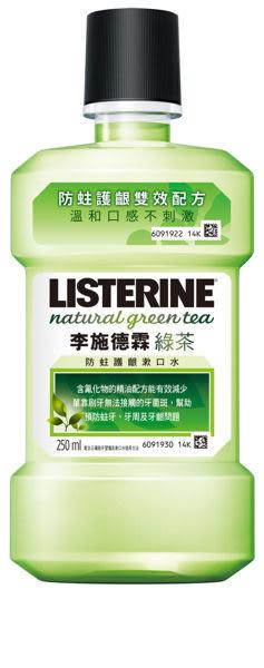 李施德霖 天然綠茶防蛀護齦雙效配方漱口水 250ml
