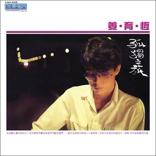 姜育恆 愛我孤獨之旅 CD  (購潮8)