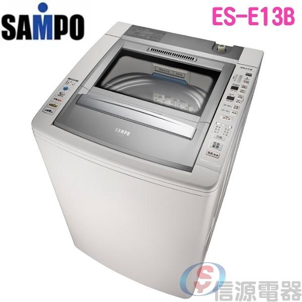 【信源電器】【SAMPO聲寶13公斤好取式定頻洗衣機】ES-E13B(J)