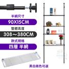 【居家cheaper】90X15X308~380CM微系統頂天立地四層半網收納架 (系統架/置物架/層架/鐵架/隔間)