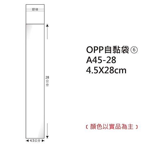 Herwood 鶴屋牌 OPP自黏袋/包裝袋 (6) 4.5x28cm 100入