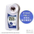 日本代購 空運 ATAGO PAL-1 手持式 數位 糖度計 甜度計 糖度儀 糖度 檢測 範圍0~53%