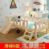 床男孩女孩帶護欄床拼接床加寬床小床單人床幼兒帶滑梯床HM 3C優購
